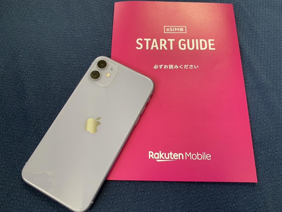 楽天モバイル「Rakuten UN-LIMIT」の「eSIM版のみ」の申し込み手順