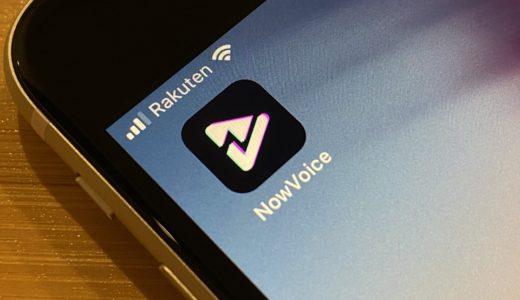【検証】NowVoice (ナウボイス)のデータ通信量と1GBまでの目安。節約方法はある?