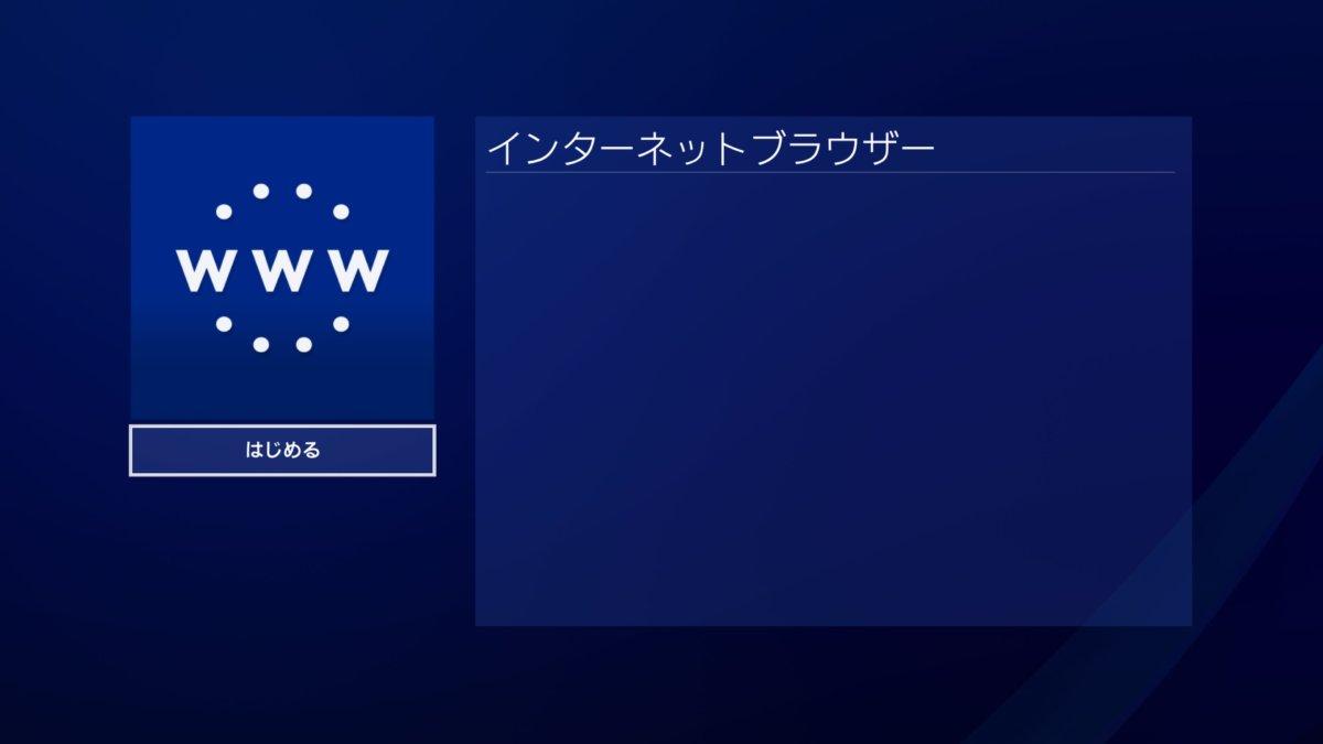 PS4でブラウザが表示されない場合の表示方法や使い方