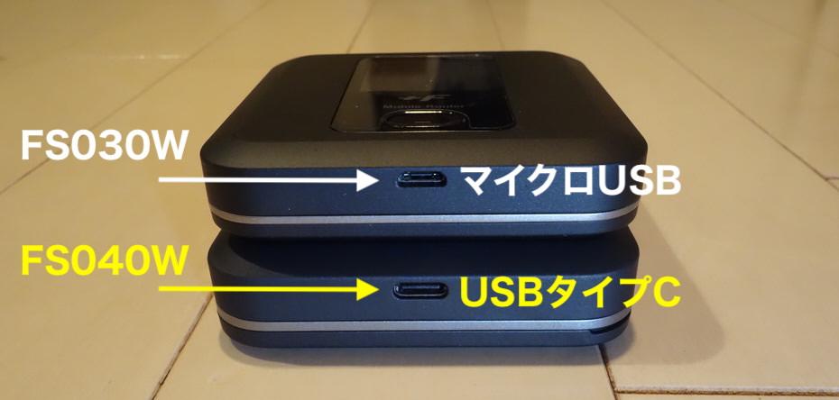 FS040WはUSBタイプCで充電ができる