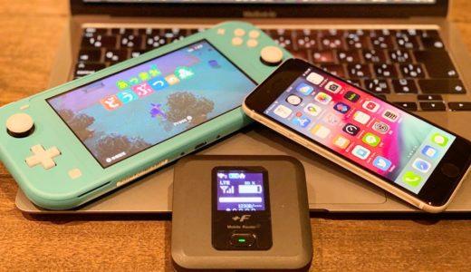 【2020年版】SIMフリーのモバイルルーターおすすめ5機種と選考基準