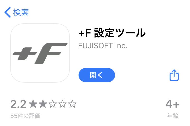 iPhone版、Android版どちらもアプリストアからインストールできます。