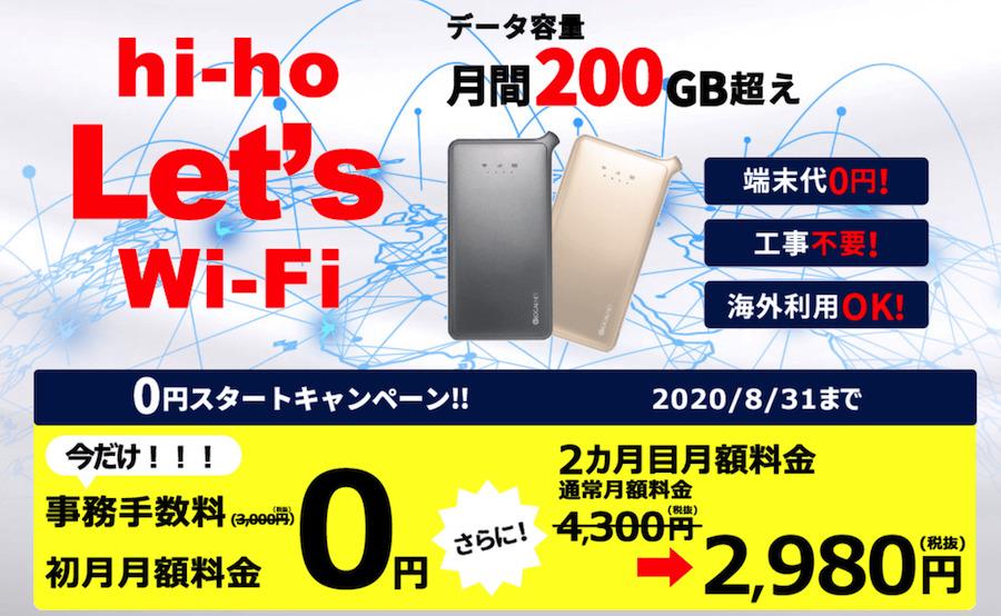 1日7GBまで使えるhi-ho Let's Wi-Fi