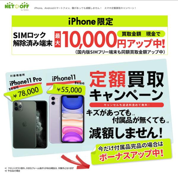 iPhoneの高価買取サイト