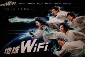 「地球WiFi」の料金やサービス内容は本当のレペゼンファンにおすすめなのか徹底検証