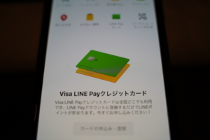 Visa LINE Payクレジットカードの申し込み手順を解説。