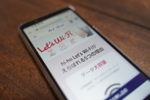 月200GB使える【hi-ho Let's Wi-Fi】の徹底検証と評判まとめ