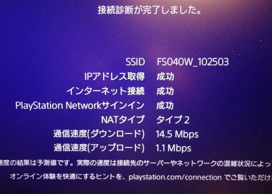 FS040WとPS4のWiFi接続