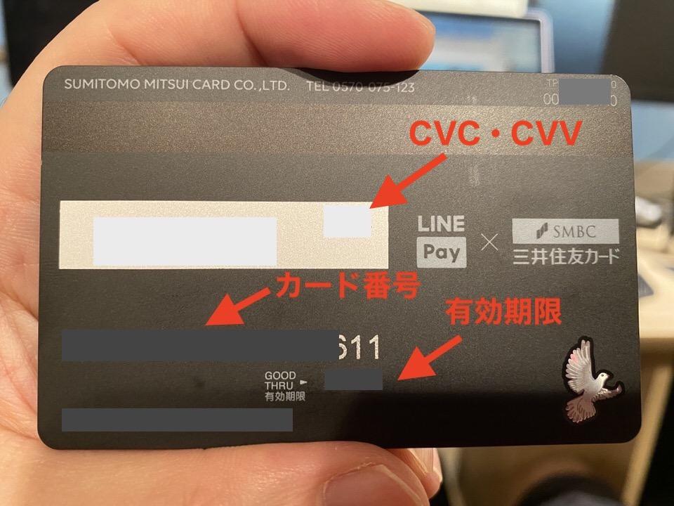 入力するVisa LINE Payクレジットカードの情報
