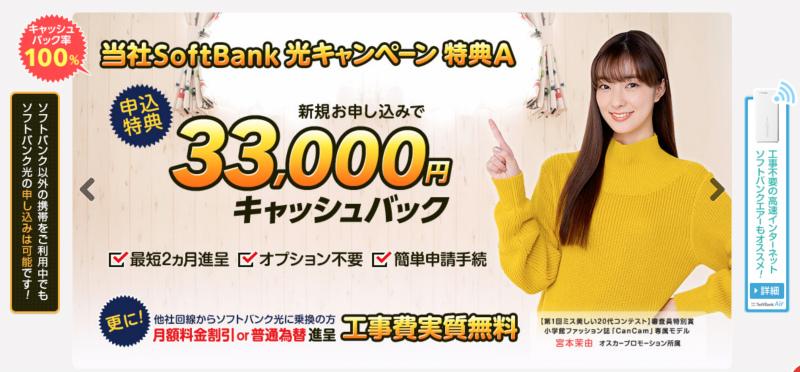 Softbank光を申込みすることで33,000円のキャッシュバック