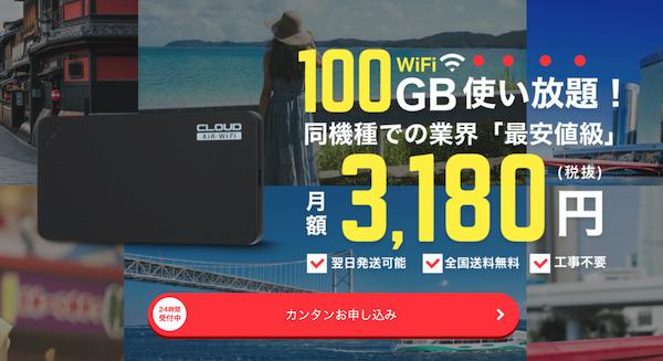 月100GBのどこよりもWiFi
