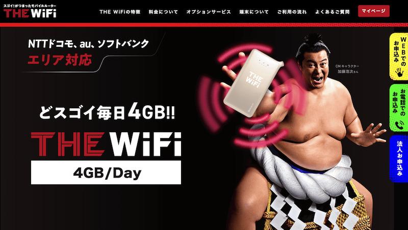 1日4GBで月間124GB使えるクラウドSIM