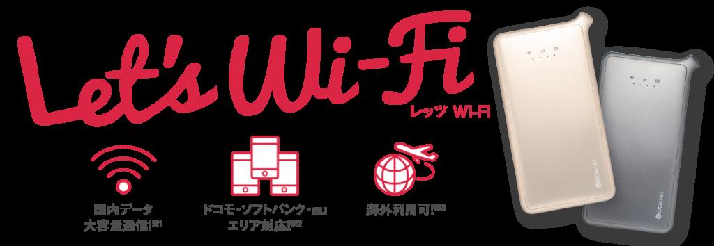 hi-ho Let's Wi-Fiの概要と料金スペック
