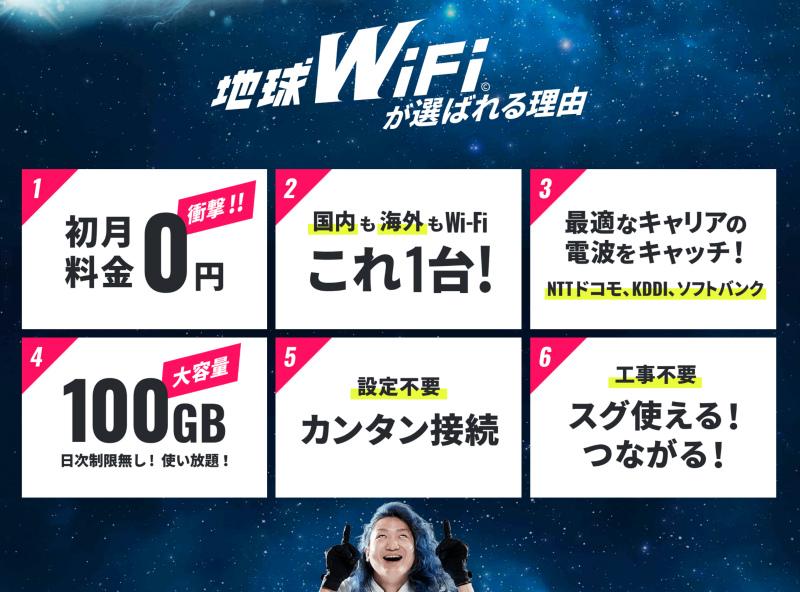 地球WiFiの料金スペック