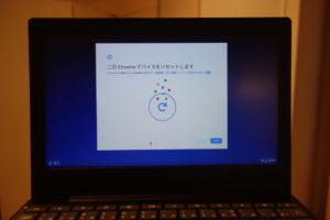 Chromebookの初期化(工場出荷時)手順を画面ありで解説