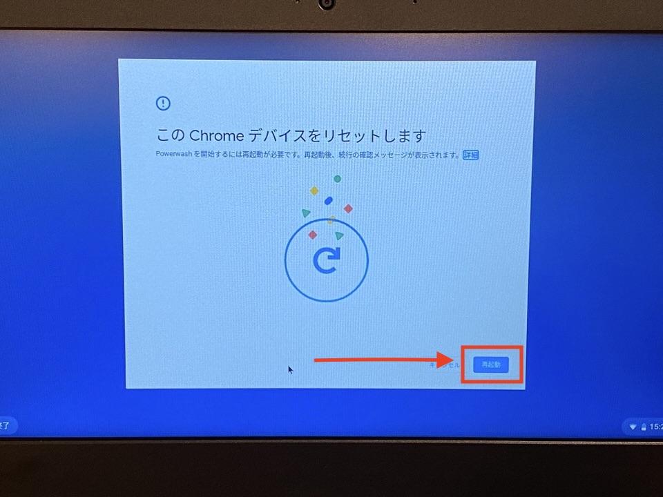 Chromeデバイスをリセットしますの表示で「再起動」をクリック