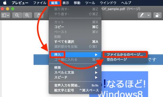 編集>挿入>ファイルからのページで挿入
