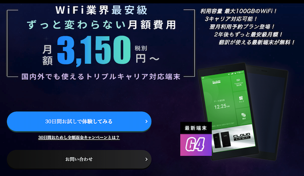 100GBで3,150円のMugenWiFi