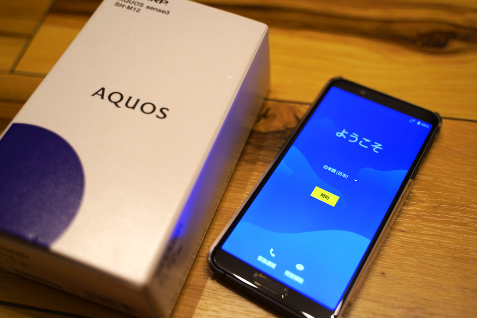 AQUOS sense 3 SH-M12の初期化の操作手順(Android 9バージョン)