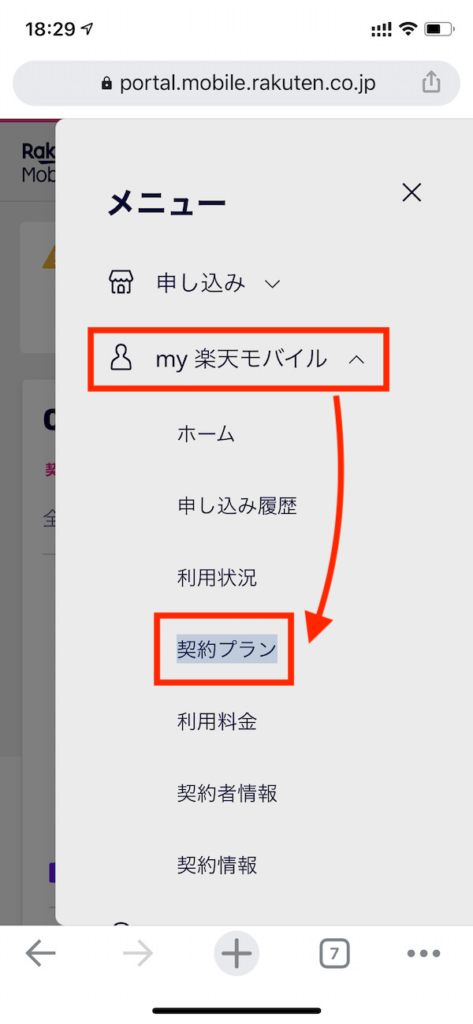 再度メニューバー>「my 楽天モバイル」項目内の「契約プラン」をタップ