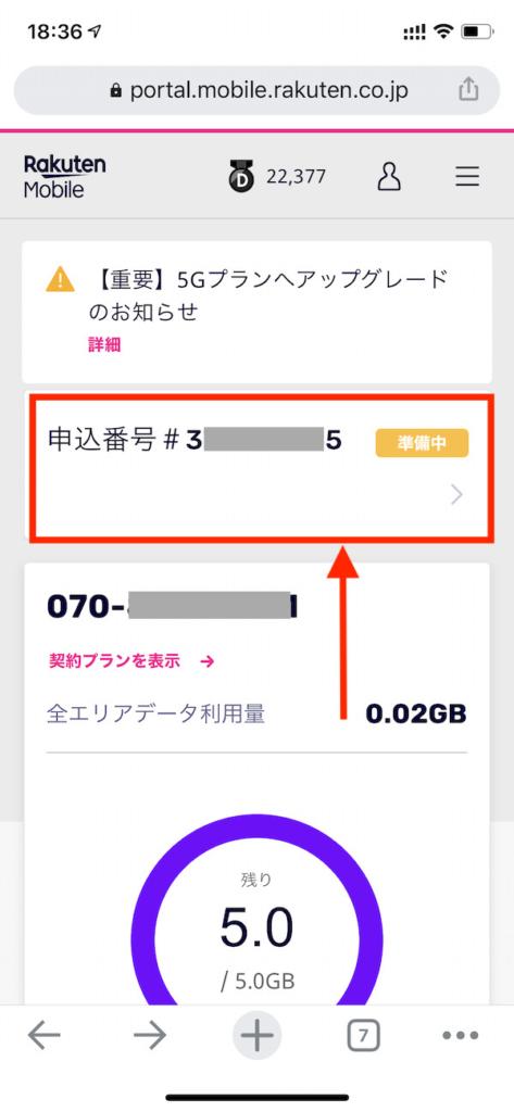 my 楽天モバイルのトップページに表示された「申込番号○○※準備中」をタップ