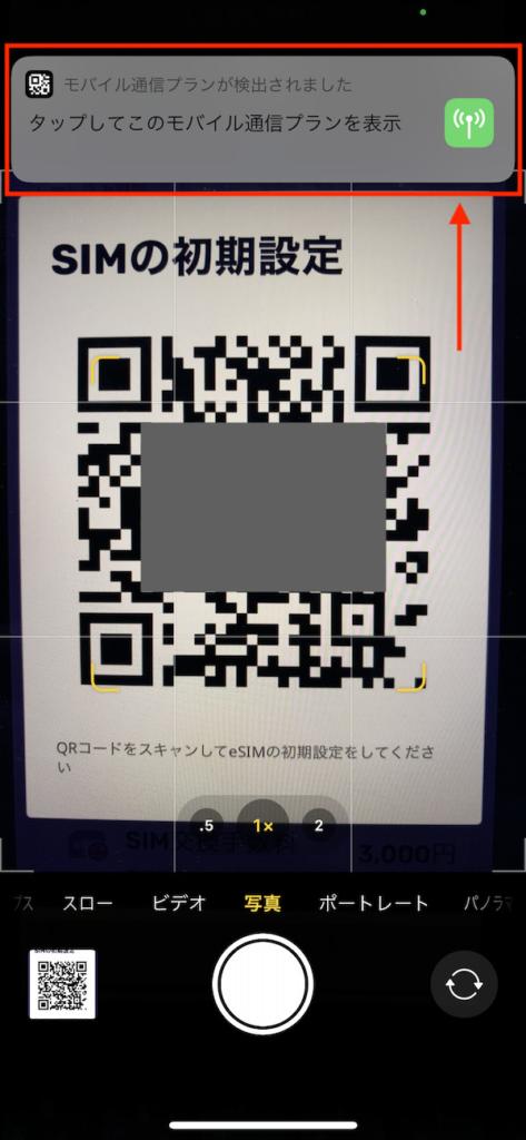 iPhoneでカメラを起動して「QRコード」を読み取り【タップしてこのモバイル通信プランを表示】をタップする