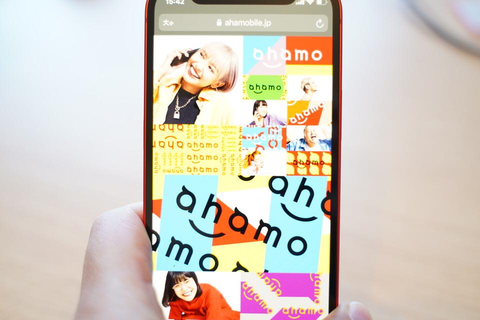 ドコモの20GBの新プラン「ahamo」が徹底まとめ。安いが注意点も多数あり。