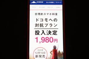 日本通信が発表した対ドコモへの「20GBで1,980円プラン」を徹底比較