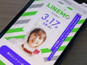 本当に得?新ブランド20GB「LINEMO(ラインモ)」の新プランを徹底調査