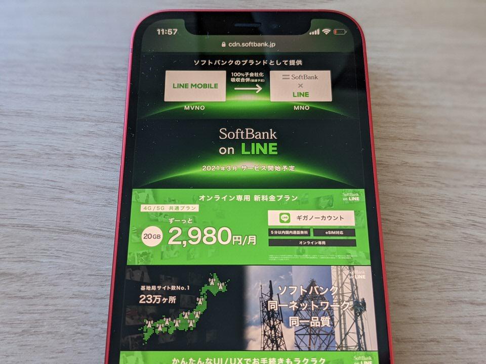 本当に得?ソフトバンクの20GB「Softbank on LINE」の新プランを徹底調査