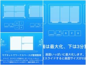 画面分割で作業効率が上がる「Magnet」Macのアプリが一押し