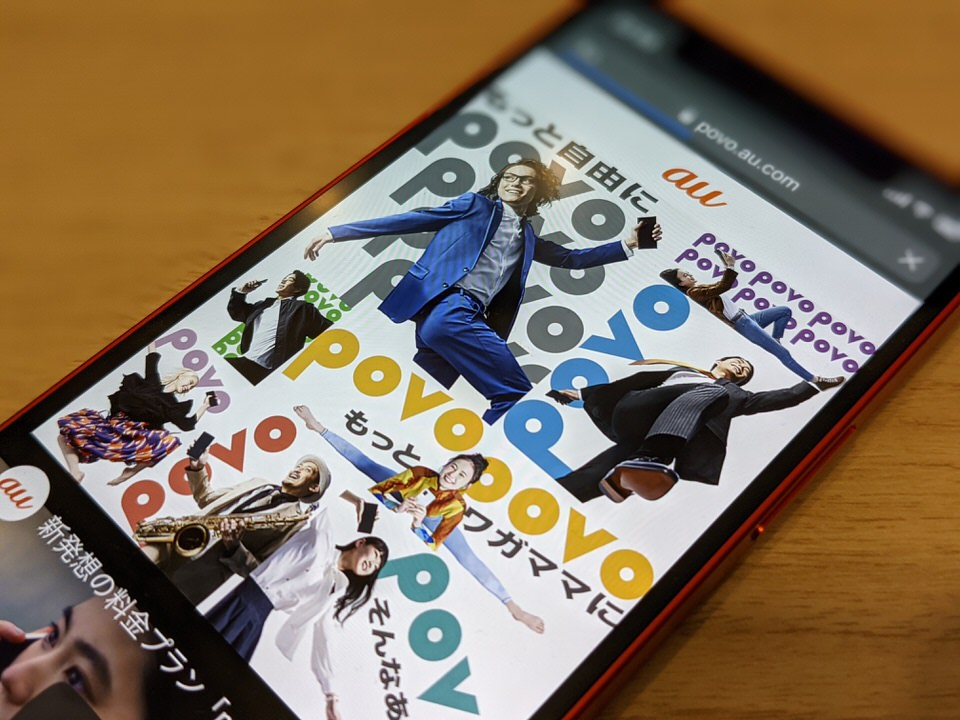 auの20GBで2,480円の新ブランド「povo(ポヴォ)」の料金まとめ