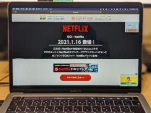 eo光の新コラボ「Netflixパック」はおすすめ?1年間無料で視聴する条件とは?