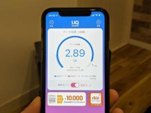 2月からのUQモバイルの新料金「くりこしプラン」は大手キャリアよりもお得。