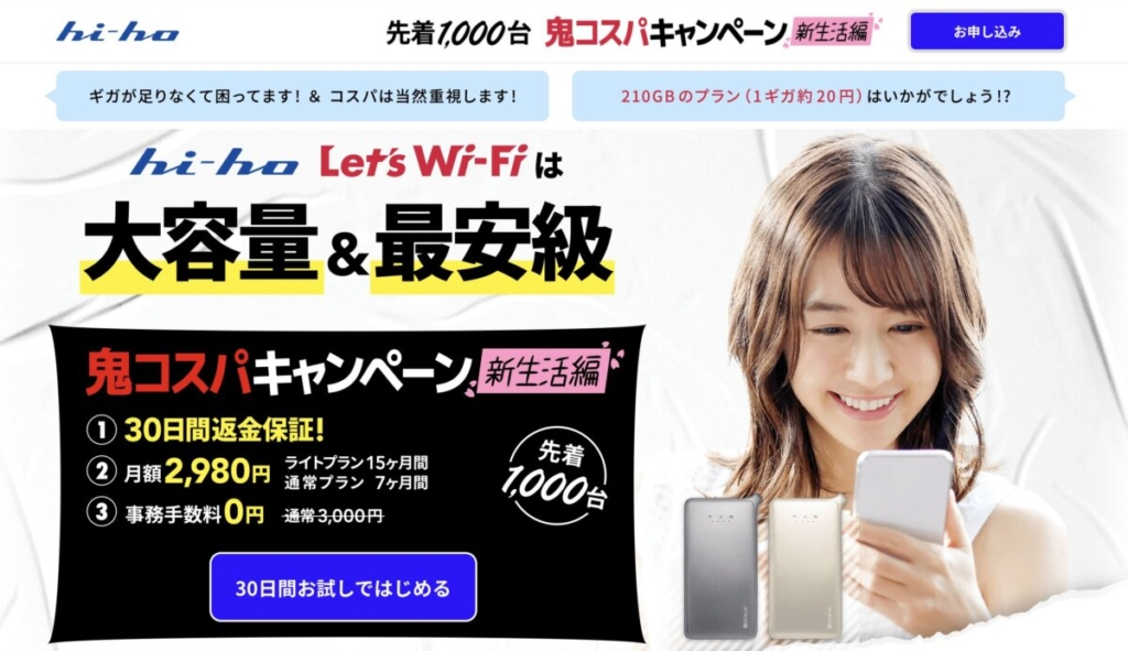 hi-ho Let's WiFiのキャンペーン