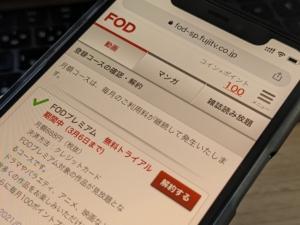 FODを解約する方法。手順をわかりやすく解説。