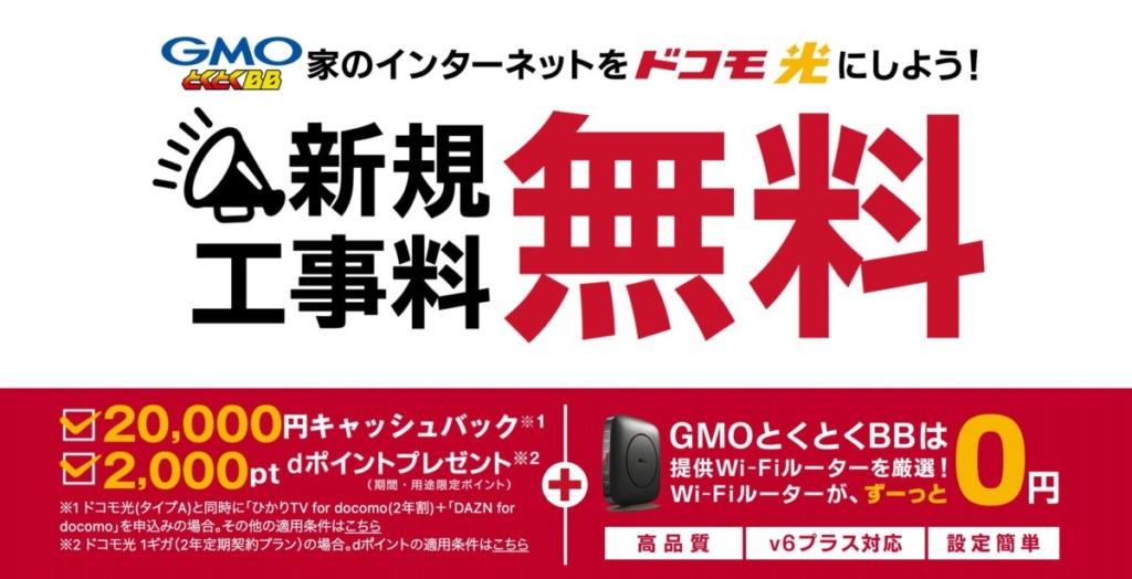 ドコモ光×GMOキャンペーン