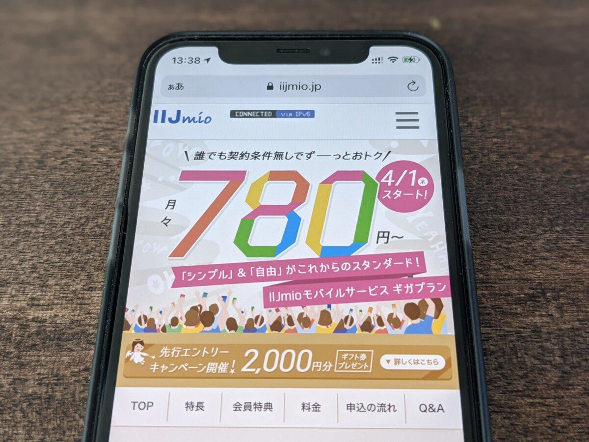 Iij 新 プラン IIJ、音声SIM・2GBで月額780円からの「ギガプラン」を4月1日開始