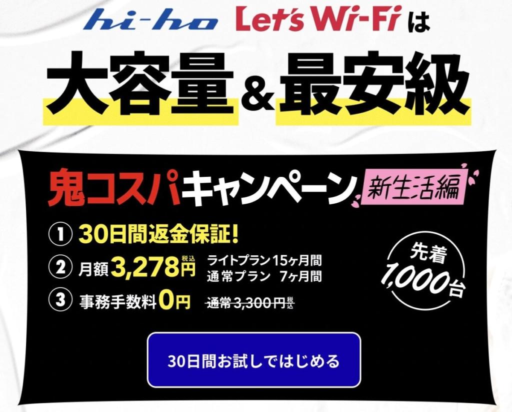 ho-ho Let's WiFi