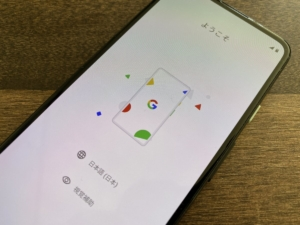Google Pixel 4a(Android)の初期化の方法を画像付きで解説