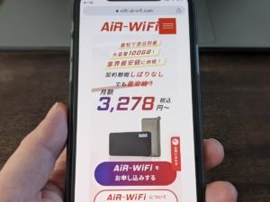 契約縛りがなくても安い「AIR-WiFi」の料金スペックと注意点まとめ