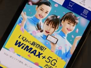 WiMAX +5G「ギガ放題プラス」でどう変わった?エリアなど徹底調査