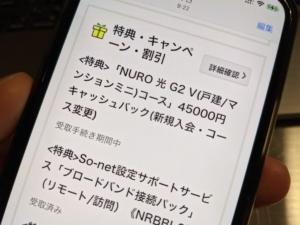 NURO光のキャッシュバックを受け取る手順を画像解説