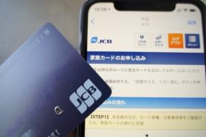JCBカードWの家族カードを発行する手順と手続き前の確認事項