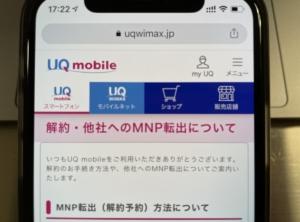 UQモバイルのMNP転出の手順(やり方)と手数料について