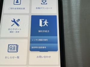 FUJI WiFi(フジワイファイ)の解約の方法・手順と返却時の注意点。