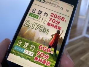 ハマればかなり安い。日本通信SIMの料金プランや利用者の評判をまとめ