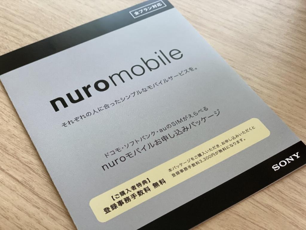 NUROモバイルのエントリーパッケージ